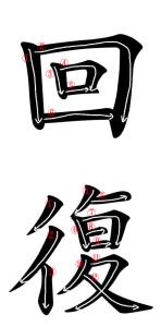 Kaifuku Stroke Order