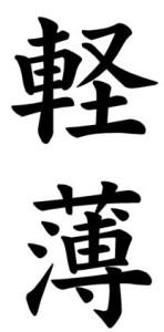 Japanese Word for Frivolity