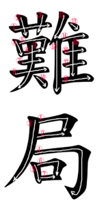 Stroke Order for 難局
