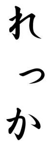 Japanese Word for Deterioration