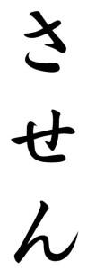 Japanese Word for Degradation
