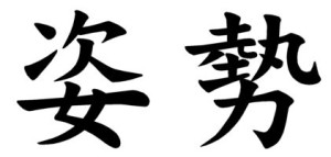 Japanese Word for Posture