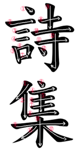 Stroke Order for 詩集