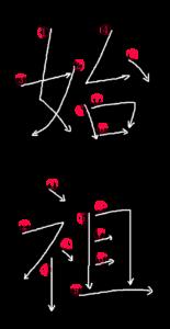Stroke Order for 始祖
