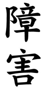 Japanese Word for Obstacle