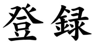 Japanese Word for Registration