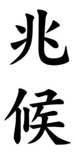 Japanese Word for Omen