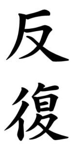 Japanese Word for Repetition