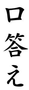 Japanese Word for Retort