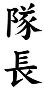 Japanese Word for Commander