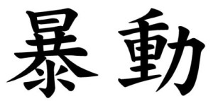 Japanese Word for Riot