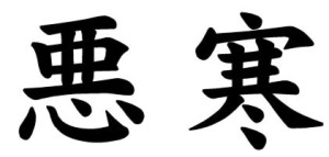 Japanese Word for Chill