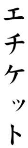 Japanese Word for Etiquette