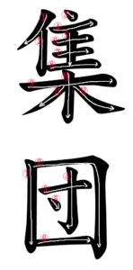 Stroke Order for 集団