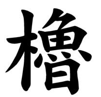 Japanese Word for Oar