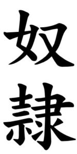 Japanese Word for Slave