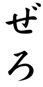 Japanese Word for Zero