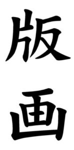Japanese Word for Engraving