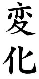 Japanese Word for Variation
