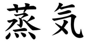 Japanese Word for Vapor
