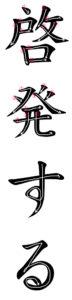 Japanese Word for Enlighten