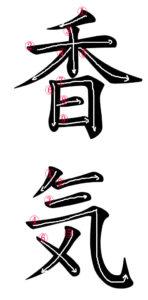 Japanese Word for Odor