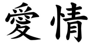 Japanese Word for Affection