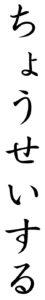Japanese Word for Adjust