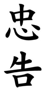 Japanese Word for Advice
