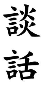 Japanese Word for Speech