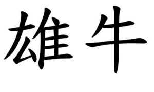 Japanese Word for Ox