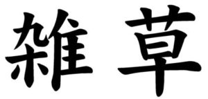 Japanese Word for Weed