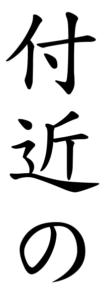 Japanese Word for Adjacent
