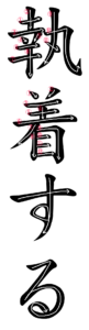 Japanese Word for Adhere