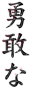 Japanese Word for Gallant