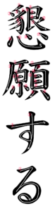 Japanese Word for Beg