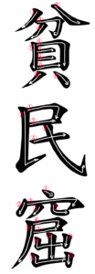 Japanese Word for Slum