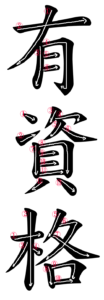Japanese Word for Qualification