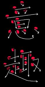Japanese Word for Spite