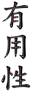Japanese Word for Value