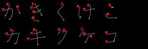 kagyou stroke orders