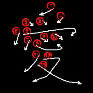 """Jouyou Kanji """"愛"""" Stroke Order"""
