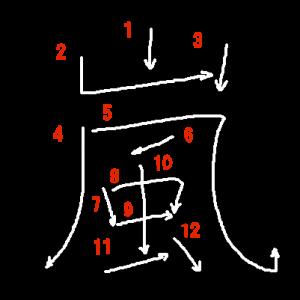 """Jouyou Kanji """"嵐"""" Stroke Order"""