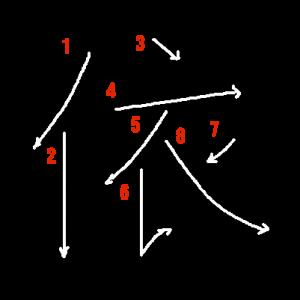 """Jouyou Kanji """"依"""" Stroke Order"""