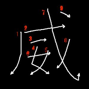 """Jouyou Kanji """"威"""" Stroke Order"""
