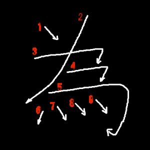 """Jouyou Kanji """"為"""" Stroke Order"""
