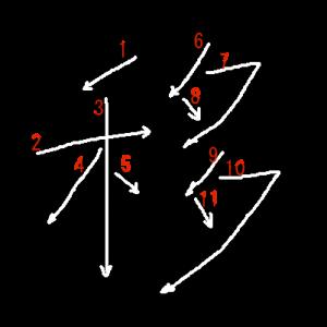 """Jouyou Kanji """"移"""" Stroke Order"""