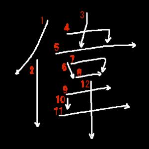 """Jouyou Kanji """"偉"""" Stroke Order"""