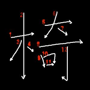 """Jouyou Kanji """"椅"""" Stroke Order"""