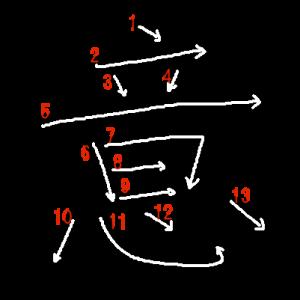 """Jouyou Kanji """"意"""" Stroke Order"""